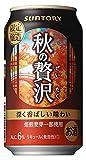 秋の贅沢 350ml缶×24本