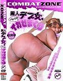 黒人デブ女をバックでイカせまくり [DVD]