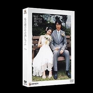 私の頭の中の消しゴム SPECIAL BOX (初回限定生産) [DVD]