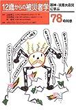 12歳からの被災者学―阪神・淡路大震災に学ぶ78の知恵