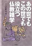 あの世でもこの世でも役立つ仏教雑学
