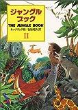 ジャングル・ブック―オオカミ少年モウグリの物語〈第2部〉 (偕成社文庫)