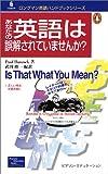 あなたの英語は誤解されていませんか? (ロングマン英語ハンドブックシリーズ)