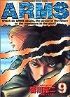 Arms (9) (少年サンデーコミックススペシャル)