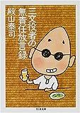 三文役者の無責任放言録 (ちくま文庫)