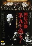 朝比奈隆第九を振る! ベートーヴェン:交響曲第九番 [DVD]