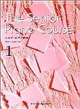 シニアピアノ教本(1)