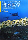レジャーダイバーのための潜水医学―減圧症にならないために (マリンダイビング増刊)