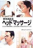 気を高めるヘッドマッサージ―ストレスや頭痛を解消し、活力を回復させる安らぎのマッサージ法