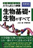 日本一詳しい 大学入試完全網羅 生物基礎・生物のすべて