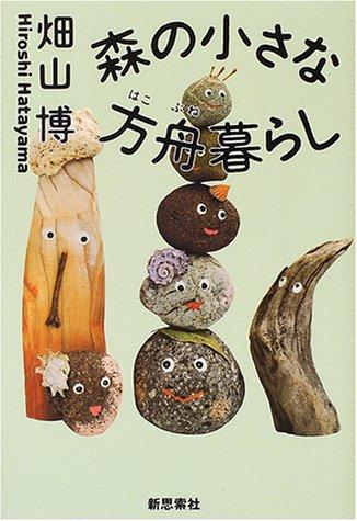 森の小さな方舟暮らし (自然の本コレクション)