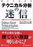 テクニカル分析の迷信――行動ファイナンスと統計学を活用した科学的アプローチ (ウィザードブックシリーズ)