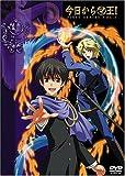 今日からマ王 ! 1 [DVD]
