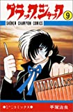 ブラック・ジャック (9) (少年チャンピオン・コミックス)