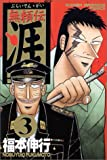 無頼伝涯 (3) (少年マガジンコミックス)