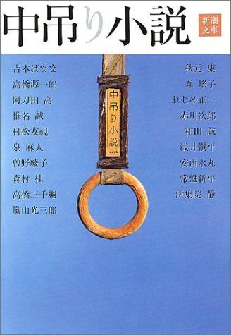 中吊り小説 (新潮文庫)