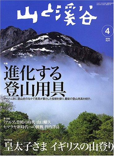 山と渓谷 2006年 04月号