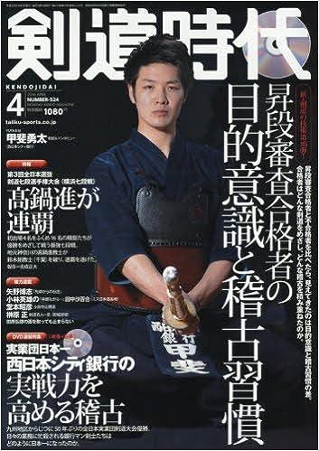 剣道時代 2016年4月号