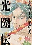 光圀伝(一)<光圀伝> (カドカワデジタルコミックス)