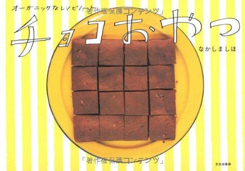 チョコおやつ―オーガニックなレシピノート