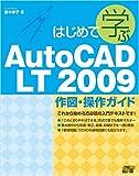 はじめて学ぶAutoCAD LT 2009 作図・操作ガイド