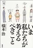 橋本 治 / 橋本 治 のシリーズ情報を見る