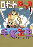 手塚治虫アンソロジーロボット傑作集 (1)