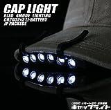 あんたも今日から 手ぶら !!  6 LED キャップ ライト ( 夜間 ウォーキング  釣り に )