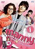 manny~ママが恋したベビーシッター DVD vol.1[DVD]