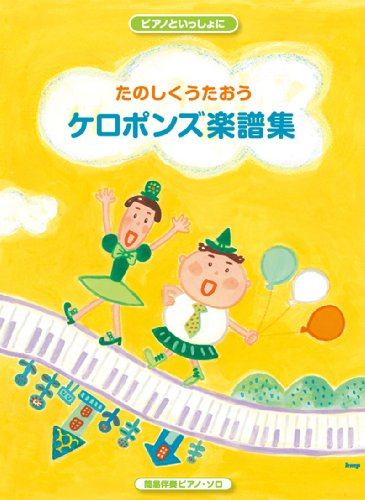 Fun with simple accompaniment and solo piano song Oh ケロポンズ sheet music collection of official version