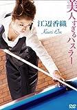 美人すぎるハスラー江辺香織 [DVD]