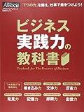 ビジネス実践力の教科書 (日経BPムック スキルアップシリーズ)