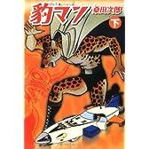 豹マン (下) (マンガショップシリーズ (14))