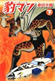 豹マン / 桑田 次郎 のシリーズ情報を見る