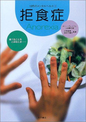 拒食症 (10代のメンタルヘルス) [単行本]