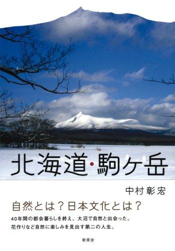 北海道・駒ヶ岳
