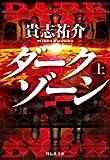 ダークゾーン(上) (祥伝社文庫)