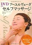 DVD付き アーユルヴェーダ セルフマッサージ