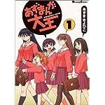 あずまんが大王 (1) (Dengeki comics EX)