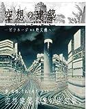 サムネイル:book『空想の建築 -ピラネージから野又穫へ-』