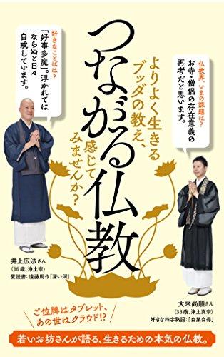 つながる仏教 (ポプラ新書 い 7-1)