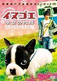 イヌゴエ 幸せの肉球(2006)