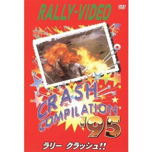 WRC ラリークラッシュ'95 ボスコビデオ DVD