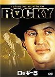 ロッキー 5 [DVD]