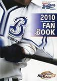 横浜ベイスターズファンブック2010 2010年 04月号 [雑誌]