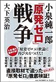 小泉純一郎「原発ゼロ」戦争