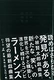 小林賢太郎戯曲集CHERRY BLOSSOM FRONT345