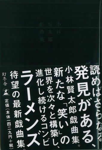 小林賢太郎戯曲集