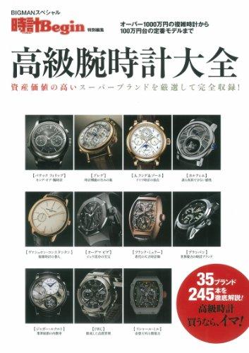 時計Begin 特別編集 高級腕時計大全 大きい表紙画像
