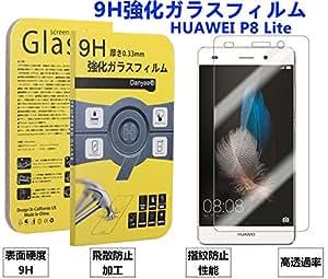 Danyee® 安心交換保証付 Huawei P8 lite用強化ガラス液晶保護フィルム 0.33mm超薄 9H硬度 ラウンドエッジ加工 P8 lite強化ガラスフィルム Huawei P8 liteフィルム Tempered Glass Screen Protector (Huawei P8 lite)